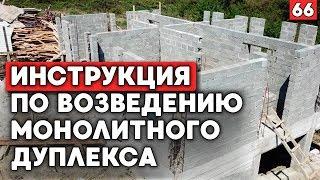 Монолитный дом в Сочи | Обзор коробки с цокольным этажом