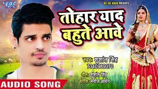 Sushant Singh - 2018 का सबसे बड़ा दर्द भरा Song | Bewafa | तोहार याद बहुत आवे | Sad Song 2018 |