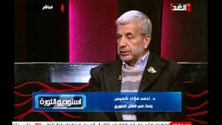 استوديو الثورة: معركة داعش .. وأبعادها الميدانية والسياسية 15/1/2014