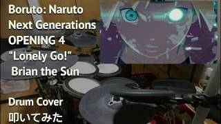 【Boruto (ボルト): Naruto Next Generations OP 4 TV】【Lonely Go! by Brian the Sun】【Drum Cover (叩いてみた)】
