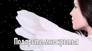 Подарите мне крылья.... Трепетный волшебный стих