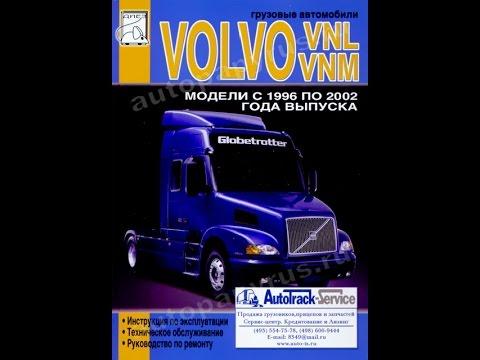 Volvo Vnl руководство по ремонту скачать - фото 6
