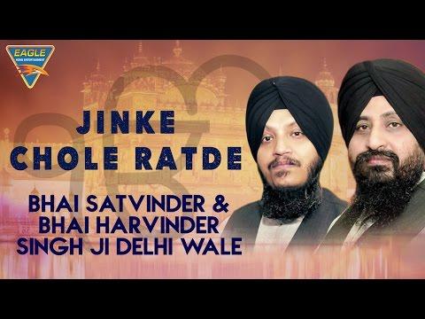 Jinke Chole Ratde - Bhai Satvinder, Bhai Harvinder Singh Ji Delhi Wale | Eagle