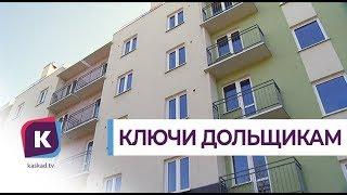 Обманутые дольщики ЖК «Берлинки» получили ключи от квартир