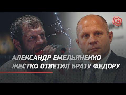 Александр Емельяненко жестко ответил брату Федору