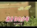 遠き日の少年 (カラオケ) 堀内孝雄