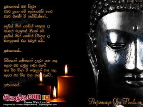 Poojasanaye Oba Hinduwa   Nanda Malani