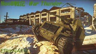 【ゆっくり実況】NooB戦記-War Thunder- EP19:試製七糎半対戦車自走砲 ナト【RB】