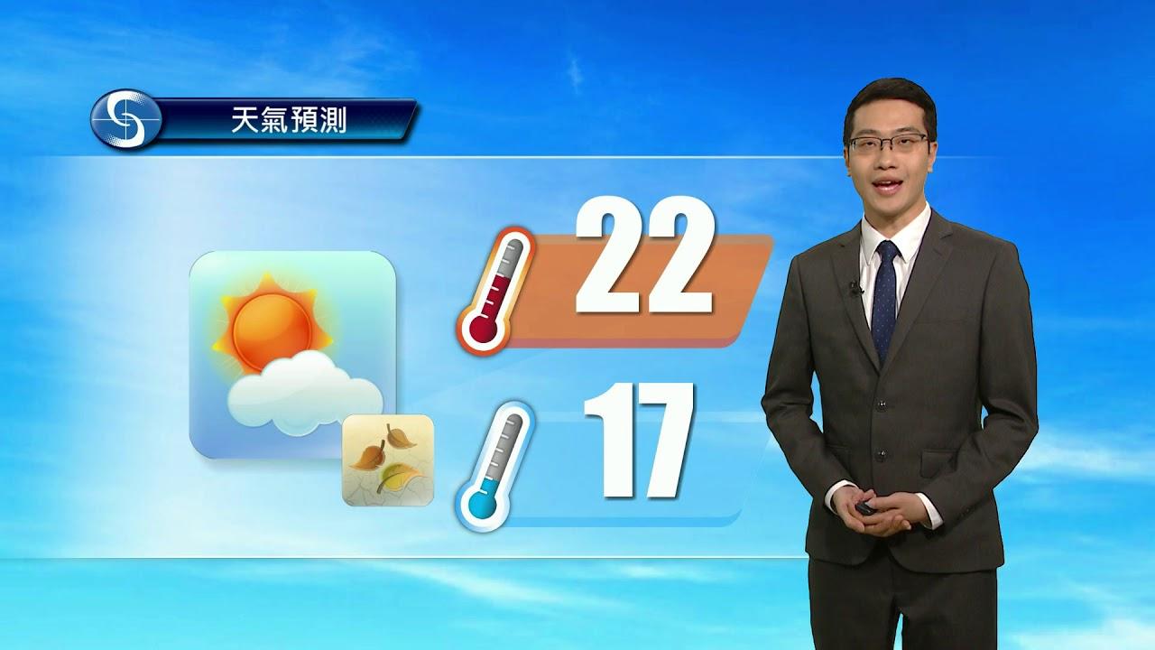 黃昏天氣節目(12月17日下午6時) - 科學主任陳恩進 - YouTube