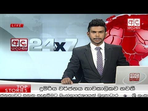 Ada Derana Late Night News Bulletin 10.00 pm - 2017.06.20