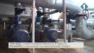 видео Отопительное оборудование Одесса