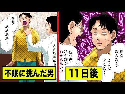 【実話】11日寝なかった男…最後は記憶を失う【マンガ動画】