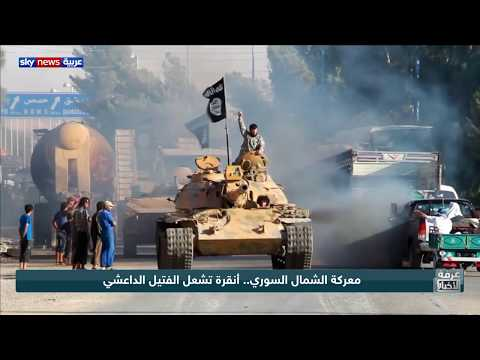 معركة الشمال السوري.. أنقرة تشعل الفتيل الداعشي ومخاوف العالم تتحقق  - نشر قبل 7 ساعة