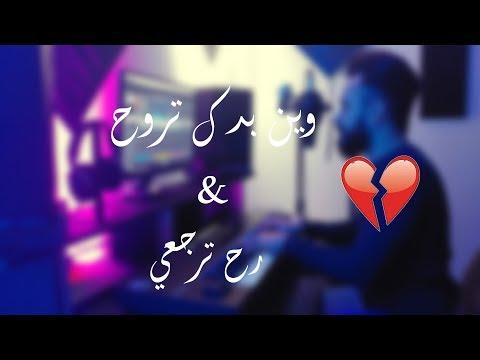 Mashup  Harot Aziz / وين بدك تروح - زياد برجي / ناجي أسطا - صلاح كردي - رح ترجعي - هاروت عزيز