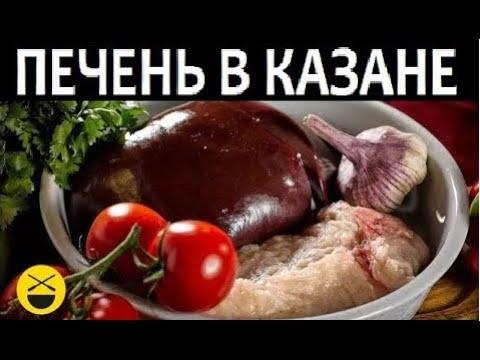"""""""ПРОСТО ПЕЧЕНЬ"""", в казане, по-узбекски!"""
