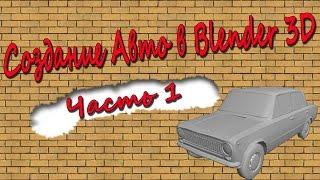 Урок по созданию машины в Blender 3D часть 1