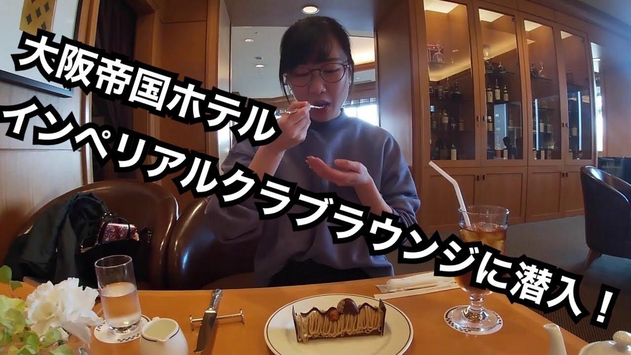面白い女の子と行く企画5段!大阪帝国ホテルインペリアルクラブラウンジに潜入!