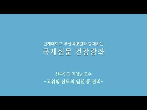 [국제신문 건강강좌] 고위험 산모의 임신 중 관리 / 부산백병원 산부인과 김영남 교수