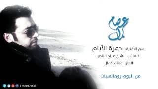 عصام كمال - جمرة الأيام (النسخة الأصلية) | 2007