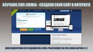 Урок 1 - Установка Joomla 3.2 на локальный сервер