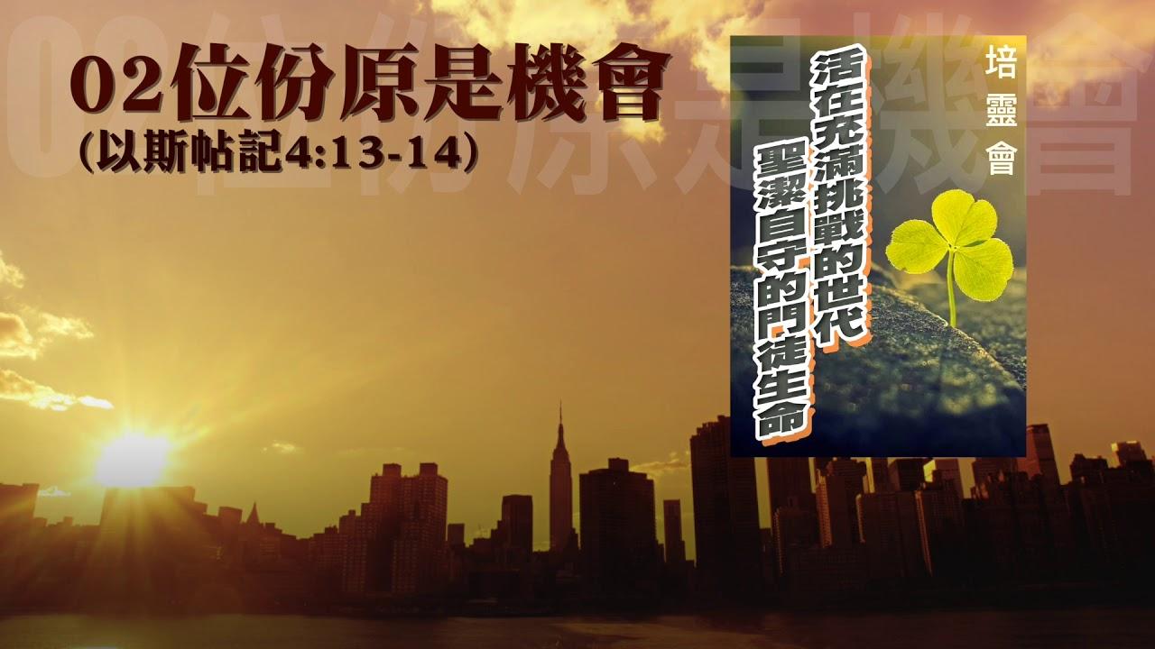 【生命系列】活在充滿挑戰的世代02:以斯帖記第四章(粵)