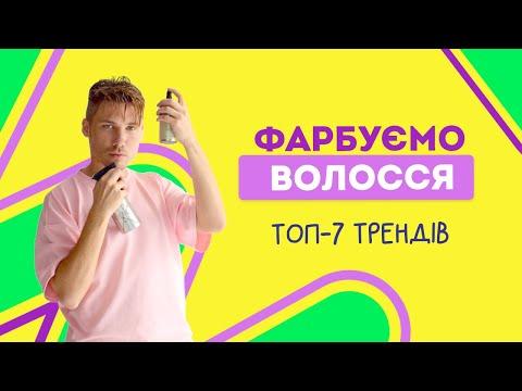 ФАРБУЄМО ВОЛОССЯ: топ-7 трендів осені 2021