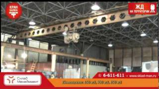 видео Кран-балка электрическая опорная грузоподъемностью 3,2 тонны 10,5 метров. Производство и установка