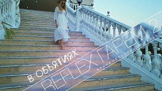 REFLEX — В ОБЪЯТИЯХ (LOUNGE-АЛЬБОМ «ГАРЕМ 2» — VLOG VIDEO)