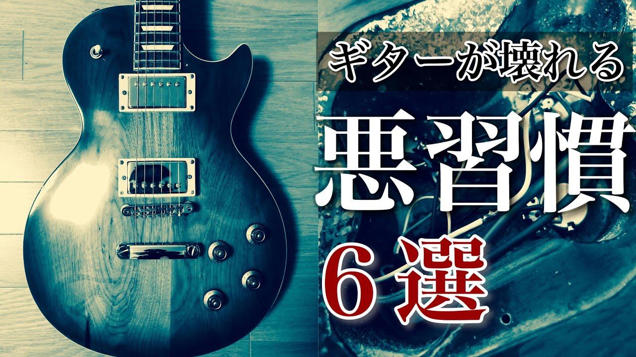 【今すぐやめよう】ギターの寿命が短くなる悪習慣6選