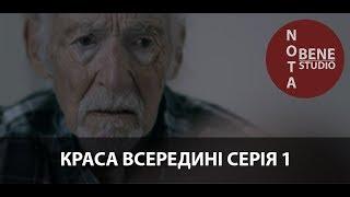 The beauty inside Краса Всередині Серія 1 (Український переклад)