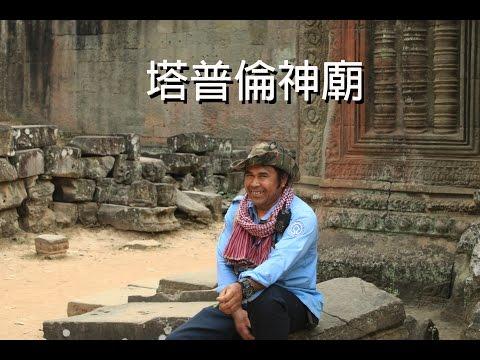 我的柬埔寨假期-塔普倫廟(古墓奇兵拍攝地)