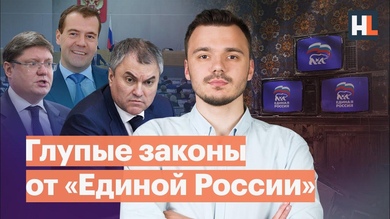 Глупые законы «Единой России»