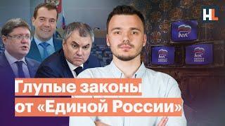 Какие глупые законы приняла «Единая Россия»