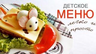 """Рецепт бутерброда """"Мышка"""" - детский стол на День рождения."""