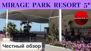 Честные обзоры отелей ТУРЦИИ Mirage Park Resort 5 Кемер Гёйнюк
