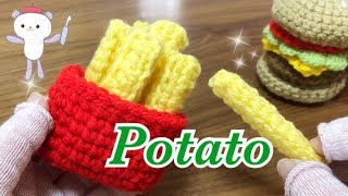 フライドポテトの編み方【かぎ針】おままごとに☆あみぐるみフード☆ happyknittingmama/ハピママ
