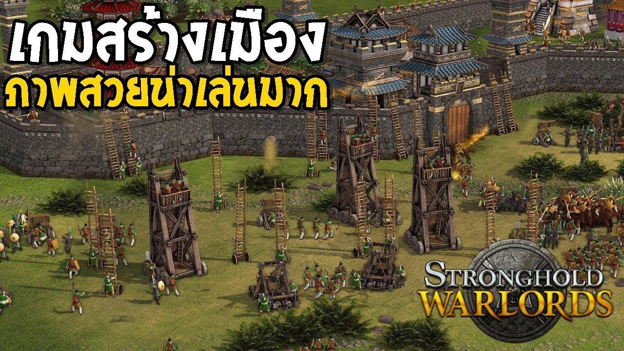 เกมสร้างเมือง ภาพสวยน่าเล่นมาก Stronghold Warlords [Thai]