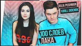 100 слоев лака  || (100 Coats of Nail Polish)
