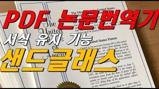 PDF 논문번역기 샌드…