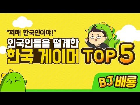 외국인들을 떨게한 한국 게이머 TOP5 [탑 5] [게임] [배룡]