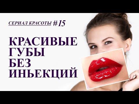 пухлые губки без инъекций. как увеличить губы в домашних условиях. Гимнастика для губ