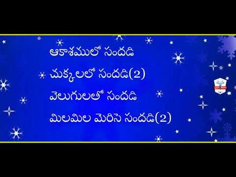 Bethlehem Lo Sandadi Video Song With Telugu Lyrics  Telugu Christian Songs With Lyrics