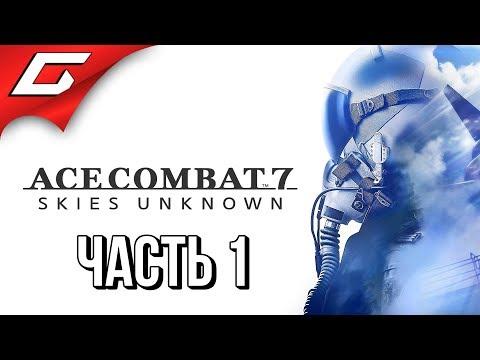 ACE COMBAT 7 ➤ Прохождение #1 ➤ БЛОКБАСТЕР НА ИСТРЕБИТЕЛЯХ