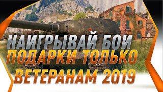 НАИГРЫВАЙ БОИ, ИМБОВЫЙ ПРЕМ ТАНК ТОЛЬКО ДЛЯ АКТИВНЫХ ВЕТЕРАНОВ WOT 2019 - ВЕТЕРАНЫ В world of tanks