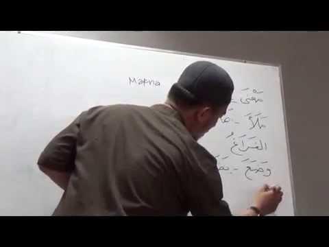 Kajian bahasa Arab Durusul Lughah Jilid 1 - Bab Ketiga - Ust Munir Lc