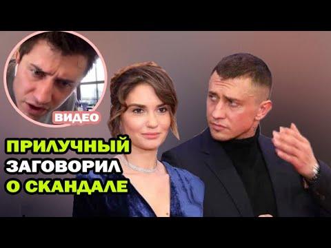 Павел Прилучный впервые дал комментарий после скандала. Бил или не бил?