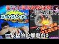 《Namaste 大學生》戰鬥陀螺 超Z 史上最酷最還原的陀螺遊戲!!連發射都跟電視一樣!!beyblade ...
