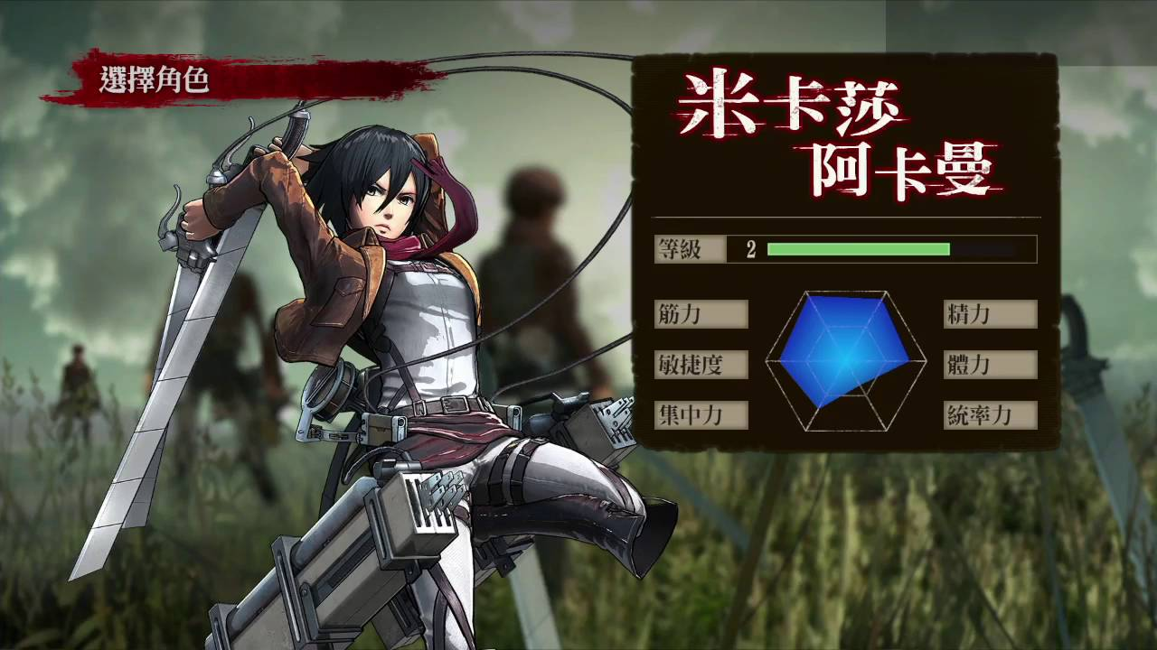 PS4 進擊的巨人 中文版 Part03 (連線合作模式) - YouTube