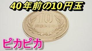 10円玉をピカピカに磨く方法