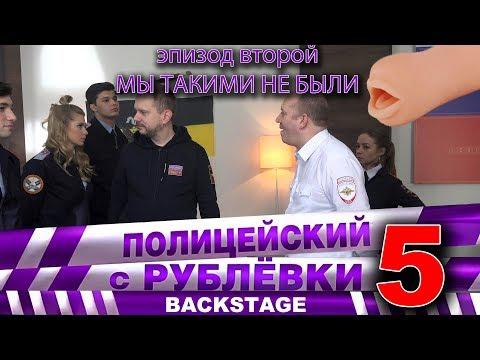 Полицейский с Рублёвки 5. Backstage 2.